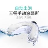魔牙電動牙刷全自動聲波充電男女情侶U 型牙刷成人智能潔牙神器初色家居館