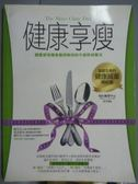 【書寶二手書T2/養生_QKY】健康享瘦_梅約醫學中心