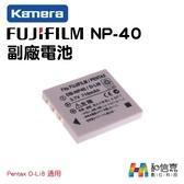 【和信嘉】Kamera 佳美能 FUJIFILM NP-40 電池 Pentax D-Li8 通用 原廠保固一年