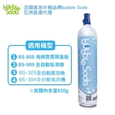 BubbleSoda鋼瓶850g (BS-808、BS-909、BS-304、BS-305適用)