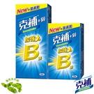 【克補】B群+鋅 共90錠...