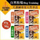 *King Wang*自然牧場《Dog Training訓練專用天然零食-牛肉|羊肉|鹿肉|鱈魚鹿肉》45g/包 犬用零食