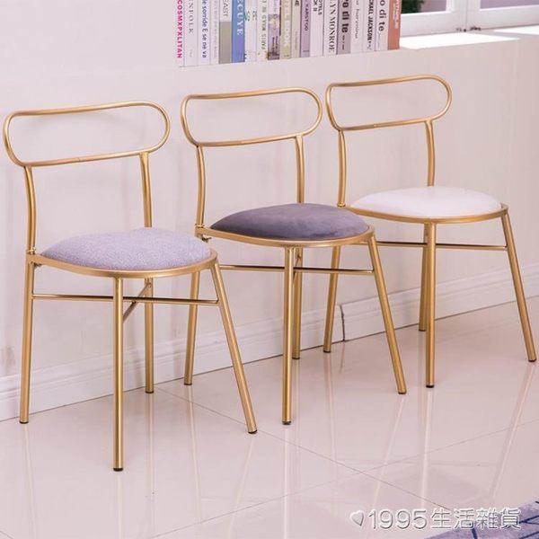 北歐金色餐椅休閒椅設計師梳妝台椅化妝凳弧形網紅小靠背鐵藝椅子 居家精品igo