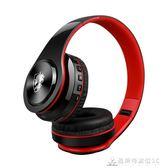 耳機 樂彤 L6頭戴式藍芽耳機重低音電腦手機通用插卡運動無線遊戲耳麥 酷斯特數位3c