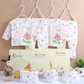 全館83折新生嬰兒兒禮品送人初生豬寶寶內衣大禮盒嬰幼兒用品大全 滿月禮