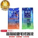 【DHC 睫毛彎彎】日本DHC 美容液 睫毛美容液 高機能睫毛修護液
