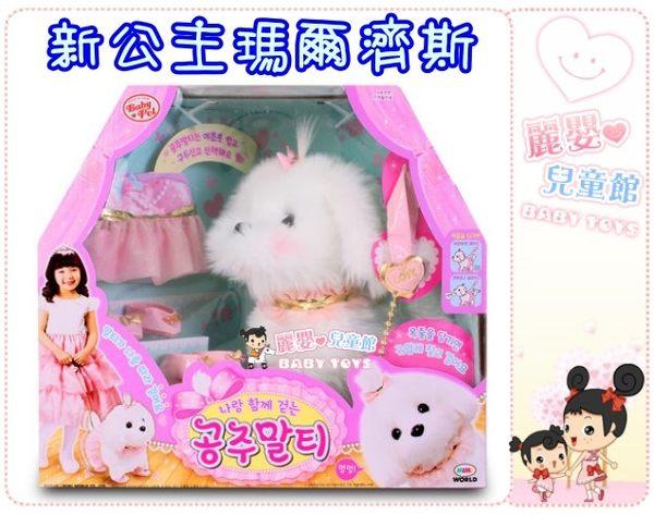 麗嬰兒童玩具館~迷你MIMI公司貨.女孩最愛的寵物狗-散步公主瑪爾濟斯/新公主瑪爾濟斯