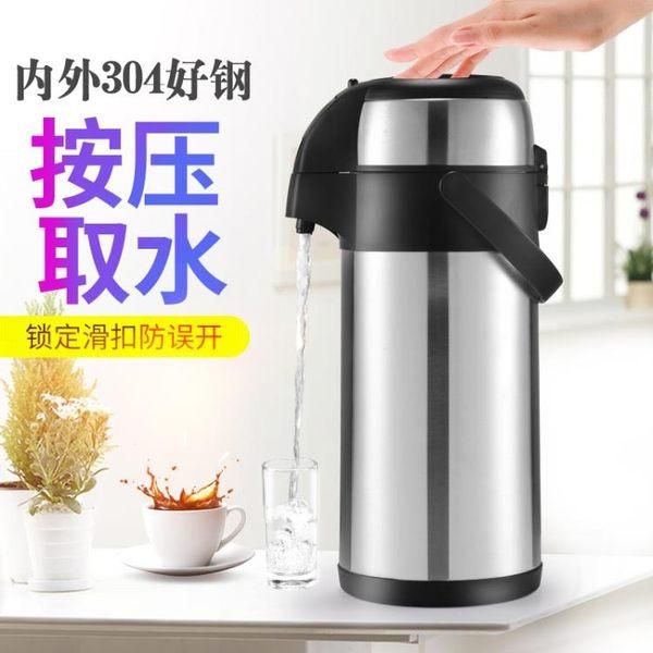 氣壓式熱水瓶家用大容量3L保溫暖壺不銹鋼內膽暖水瓶按壓式開水壺 快樂母嬰