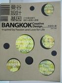 【書寶二手書T1/設計_DPK】曼谷設計基因:21位曼谷當代設計&創意人群像_李俊明