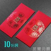 轉角愛 紅包 利是封 結婚紅包 創意紅包袋    至簡元素