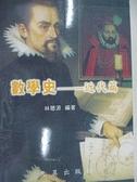 【書寶二手書T8/大學藝術傳播_ABL】數學史--近代篇_林聰源