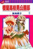(二手書)櫻蘭高校男公關部(9)