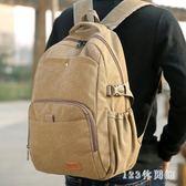 後背包 大容量帆布雙肩背包男通用帆布大號書包旅游背包行李背包LB20338【123休閒館】