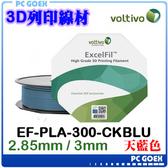 ☆pcgoex 軒揚☆  伏特窩 Voltivo ExcelFil PLA 3D列印線材 天藍色 EF-ABS-300-CKBLU