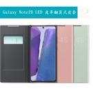 Samsung Galaxy Note20 LED 皮革翻頁式皮套 原廠皮套 手機套