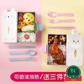 【買一送一】卡通便當盒小麥塑料保溫可加熱便當盒家用【福喜行】