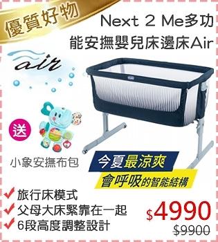 【線上婦幼展】chicco-Next 2 Me多功能親密安撫嬰兒床邊床Air版-印墨藍