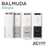 客訂制【和信嘉】BALMUDA AirEngine 百慕達 空氣清淨機 公司貨 原廠保固1+1年