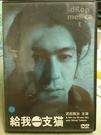 挖寶二手片-0B04-397-正版DVD-華語【給我一支貓】-武田真治 張毓晨 關穎 張孝全(直購價)