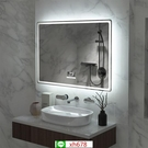 浴室鏡子led燈鏡掛墻除霧發光衛生間智能觸摸屏無方形帶燈衛浴鏡【頁面價格是訂金價格】