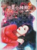 【書寶二手書T6/言情小說_ODV】美麗小辣椒 - 當紅羅曼史0213_黃千千