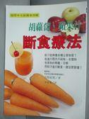 【書寶二手書T1/養生_JOA】胡蘿蔔:蘋果汁斷食療法_石原結實, 李素馨