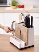 多功能刀架砧板一體廚房用品收納置物架放菜板筷子鍋蓋刀具的盒子
