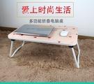 筆記本電腦桌床上用書桌可折疊桌懶人桌小桌子大學生宿舍學習桌
