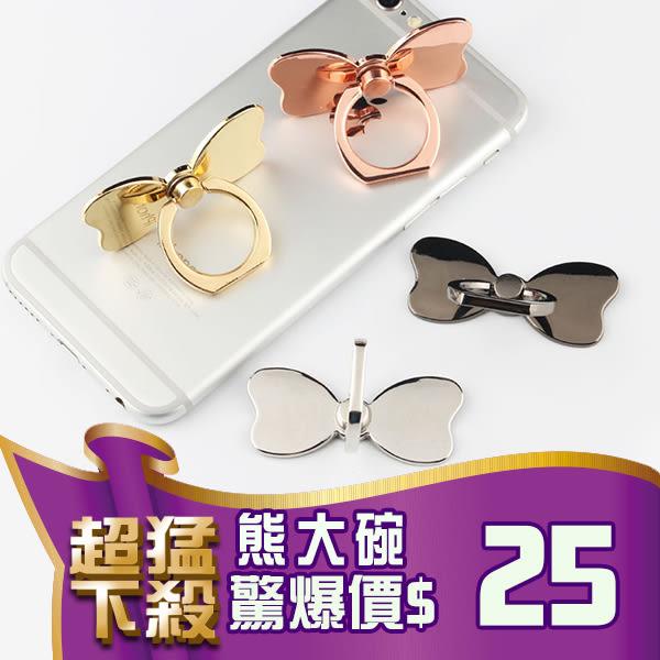 B302 iPhone 6 6s Plus 簡約 蝴蝶結 指環支架 手機支架 防滑 支撐 拿取操作【熊大碗福利社】