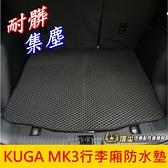 FORD福特【KUGA MK3行李廂防水墊】2020-2021年KUGA專用地墊 行李箱墊 蜂巢防水墊