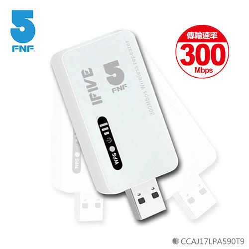 ifive 無線訊號延伸器 WIFI訊號放大器 USB WIFI訊號加強器 訊號增強器 擴展器擴大器 Wi-Fi接收器