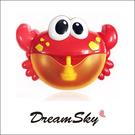 兒童浴室螃蟹泡泡機 沐浴 吐泡機 寶寶 啟智玩具 自動泡泡機 音樂泡泡機 趣味玩具 DreamSky