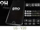 【EMO防爆9H鋼化玻璃】~加贈鏡頭貼~ for樂金 LG V20 H990ds F800s 玻璃貼膜保護貼螢幕貼膜