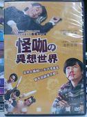挖寶二手片-F02-024-正版DVD*日片【怪咖的異想世界】-淺野忠信*堀北真希