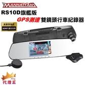 曼哈頓RS10DP 旗艦版 HDR 高畫質雙鏡頭 測速提醒行車記錄器 支援胎壓