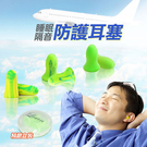 lisan睡眠隔音防護耳塞 感溫惰性棉 旅行 登機 -1組入(贈專用盒)-賣點購物