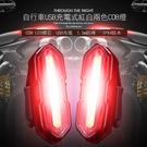 自行車USB充電式紅白兩色COB燈 腳踏車燈 自行車燈 前後車燈 充電式 LED燈【BC6001】COB燈