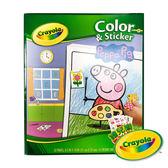 美國Crayola繪兒樂 佩佩豬貼紙著色本