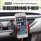 ✭米菈生活館✭【M58】車載旋轉伸縮手機架 汽車用 出風口 三星 蘋果 iPhone6 通用 導航 支架