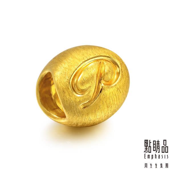 點睛品 Charme系列 黃金串飾 (字母P)