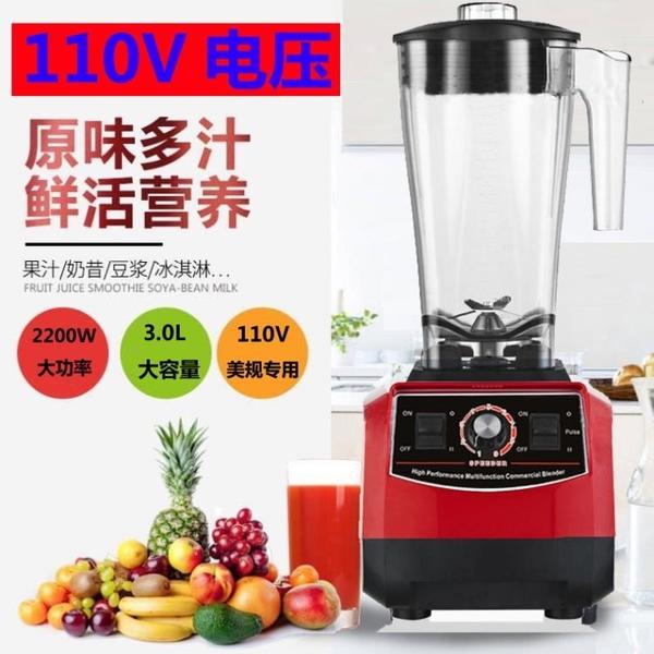 美國日本多功能破壁料理機家用榨汁豆漿磨粉沙冰機台灣110V不加熱 快意購物網