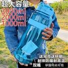 水壺 超大容量3000ml水杯便攜大號塑料杯子健身水瓶防摔工地水壺1000ml 夢露