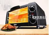 格蘭仕烤箱家用 小烤箱烘焙多功能全自動小型迷你電烤箱蛋糕考箱QM 維娜斯精品屋