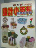 【書寶二手書T2/少年童書_ZIQ】設計小百科. 廢物創作篇_宇宙創意工