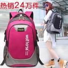 韓版書包女雙肩包大容量潮學院休閒男初中生背包簡約小學生旅行包 夢幻小鎮