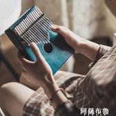 拇指琴 復古單板拇指琴17音卡林巴手指姆鋼琴便攜式樂器手指琴 阿薩布魯