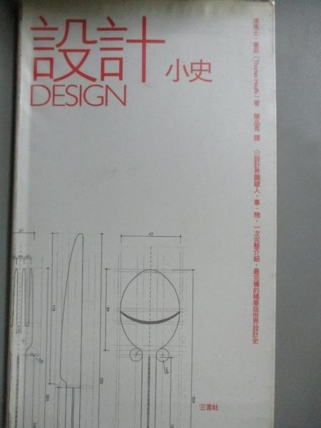 【書寶二手書T1/設計_GOV】DESIGN設計小史_陳品秀, 湯馬士.豪