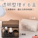 帶蓋收納盒 SG821 鏡櫃收納 分層架 防塵桌面 帶蓋 唇釉 透明整理盒 多格化妝品 口紅架收納