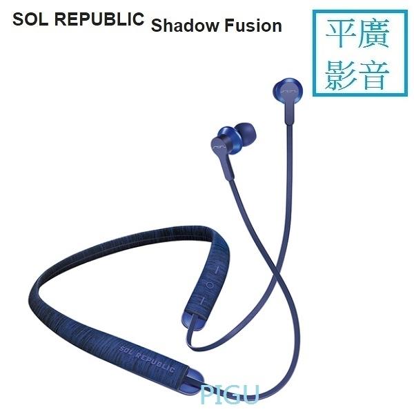 平廣 送袋保固一年 SOL REPUBLIC SHADOW Fusion 藍色 藍芽耳機 耳道頸式 耳機 磁吸藍芽5.0
