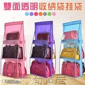 透明包包收納掛袋懸掛式收納袋布藝防塵袋 衣柜墻掛式收納架